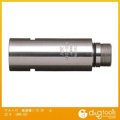 ナカニシ NSK アストロ 減速器1/15.39  φ22.8 ARG-02