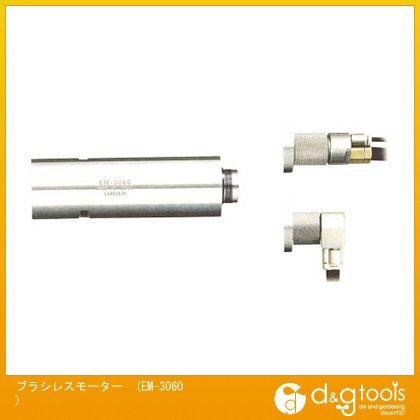 ナカニシ NSK ブラシレスモーター  EM-3060