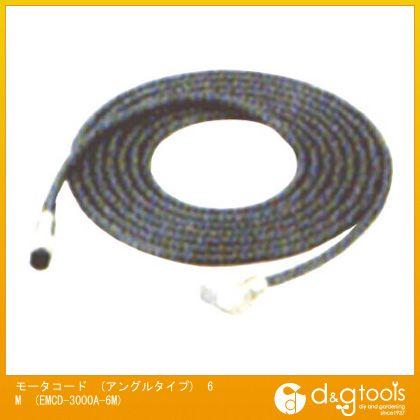 ナカニシ NSKモータコード(アングルタイプ) 6M EMCD-3000A-6M