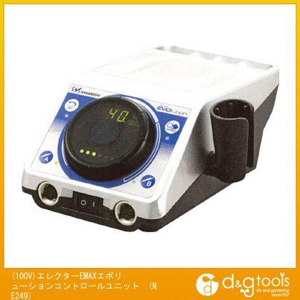 ナカニシ NSK (100V)エレクターEMAX(イーマックス)エボリューションコントロールユニット (NE249)