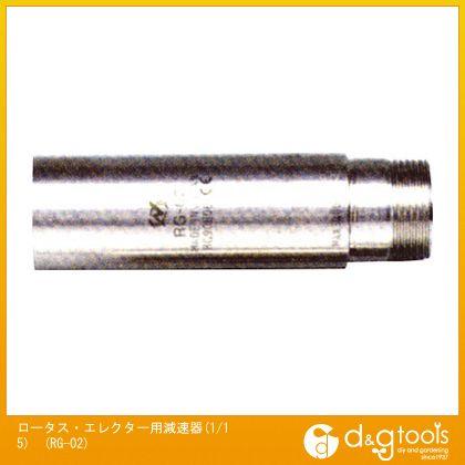 ナカニシ NSK ロータス・ エレクター用減速器(1/15)(中間ギヤジョイント)  RG-02