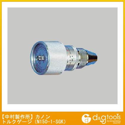 中村製作所 カノン トルクゲージ  N150-1-SGK