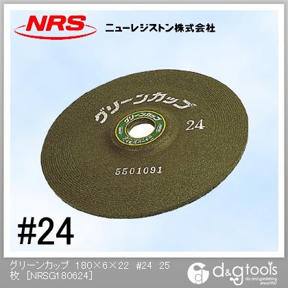 NRS グリーンカップ180×6×22♯24 GCP1806-24 25枚