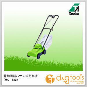 日工タナカ 電動 回転ハサミ式 芝刈機(芝刈り機) MG182