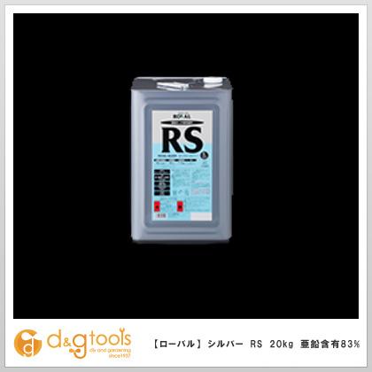 ローバル シルバー 高濃度亜鉛末塗料(ジンクリッチペイント) シルバー 20kg RS-20KG
