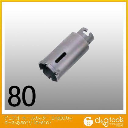 大見工業 デュアル ホールカッター カッターのみ 80ミリ (DH80C)