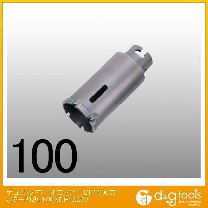 大見工業 デュアル ホールカッター カッターのみ 100ミリ (DH100C)