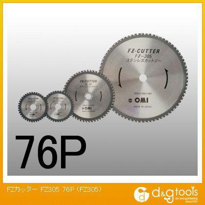 大見工業 FZカッター (スティール用チップソー) 76P (FZ305) 金属用チップソー 金属用 金属 チップソー