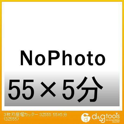 大見工業 3枚刃座堀カッター 55×5分 (3Z555)