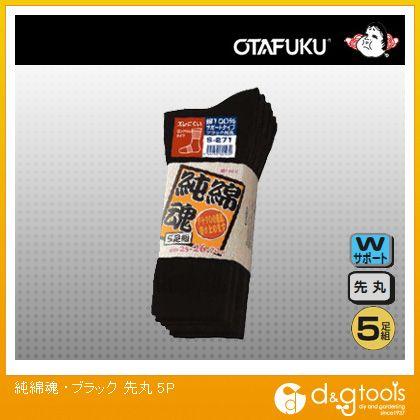 おたふく手袋 無料サンプルOK 純綿魂 先丸 お値打ち価格で ブラック 5P S-271
