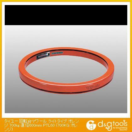 タイユー 回転台マワール ライトタイプ オレンジ 700kg 直径600mm (×1台)  PTL60