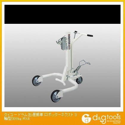 タイユー ドラム缶運搬車 ロボッターネクスト 3輪型300kg (×1台)  RX4