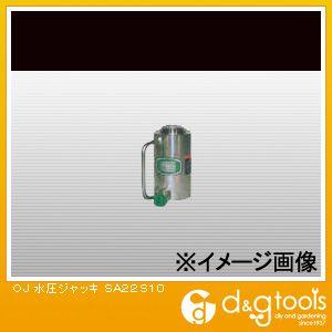 大阪ジャッキ製作所 水圧ジャッキ SA22S10  SA22S10