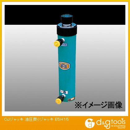 大阪ジャッキ製作所 油圧戻りジャッキ E5H15  E5H15