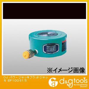大阪ジャッキ製作所 パワージャッキフラットジャッキ  EF100S1.5