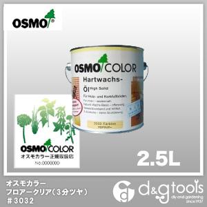 オスモ&エーデル オスモカラーフロアクリアー 透明3分つや有 2.5L 3032