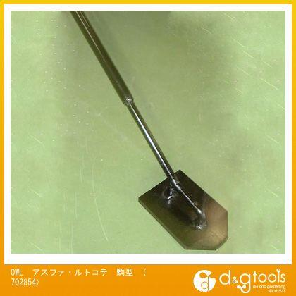 OWL アスファルトコテ 駒型 (702854)