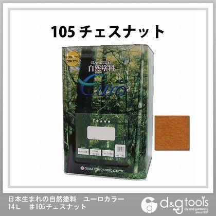 カクマサ/大阪塗料 日本生まれの自然塗料ユーロカラー ♯105チェスナット 14L