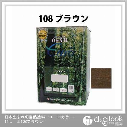 カクマサ/大阪塗料 日本生まれの自然塗料 ユーロカラー ♯108ブラウン 14L