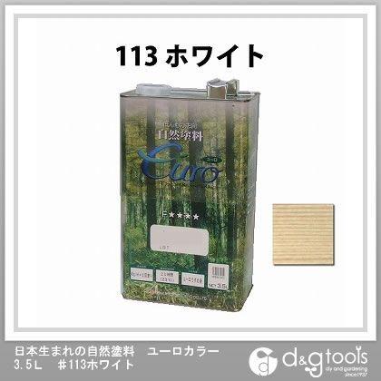 カクマサ/大阪塗料 日本生まれの自然塗料 ユーロカラー ♯113ホワイト 3.5L