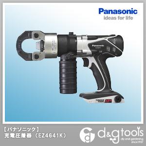 パナソニック 充電圧着器 防塵・耐水「IP56」  EZ4641K-H
