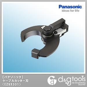 パナソニック 充電圧着器用 ケーブルカッター刃  EZ9X301