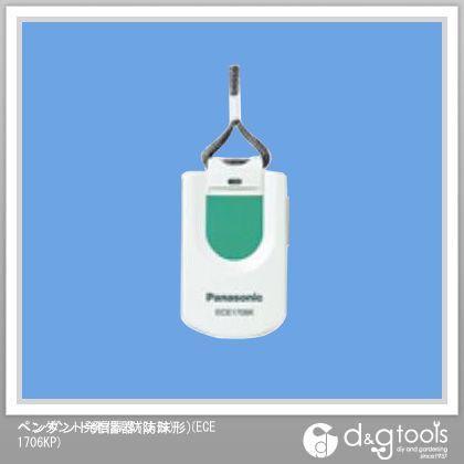 パナソニック ペンダント発信器(防沫形)  ECE1706KP