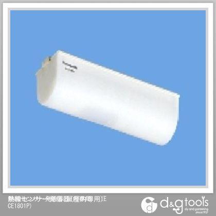 パナソニック 熱線センサー発信器(屋内専用)  ECE1801P