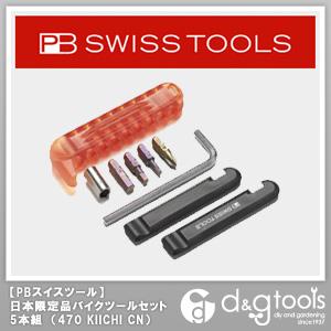 供PB瑞士工具日本限定品摩托车工具安排/自行车使用的维护工具470 KIICHI CN 5部组