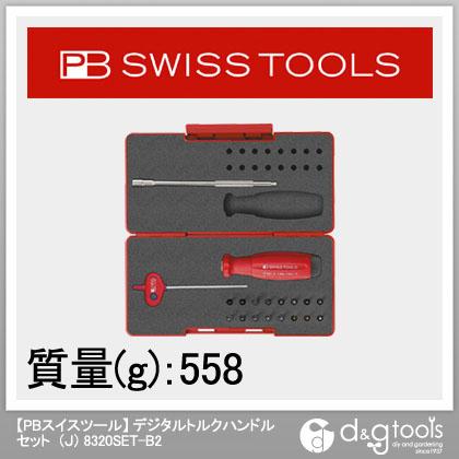 PBスイスツールズ 【PBスイスツール】 デジタルトルクハンドルセット (J) (8320SET-B2)  8320SET-B2