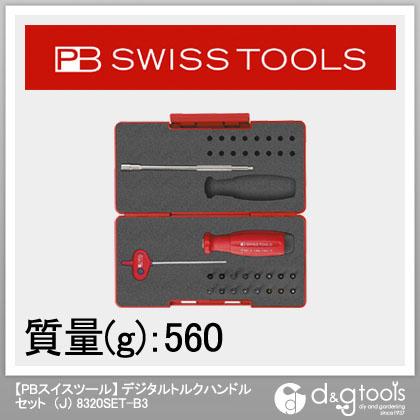 PBスイスツールズ 【PBスイスツール】 デジタルトルクハンドルセット (J) (8320SET-B3)  8320SET-B3