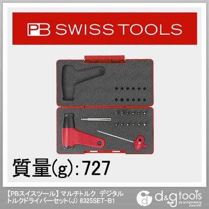 PBスイスツールズ 【PBスイスツール】 マルチトルク デジタルトルクドライバーセット(J) (8325SET-B1)  8325SET-B1