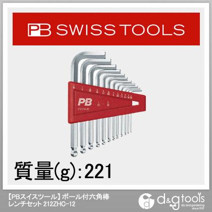 PBスイスツールズ PBスイスツールズボール付六角棒レンチセット(インチ) 212ZH-12CN