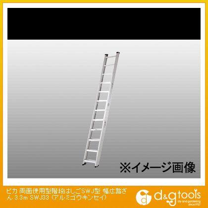 ピカ 両面使用型階段はしごSWJ型 幅広踏ざん 3.3m SWJ-33