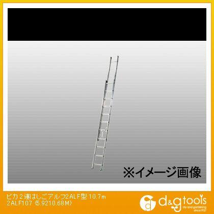 ピカ 2連はしごアルフ2ALF型10.7m 460 x 5960 x 155 mm 2ALF-107 1