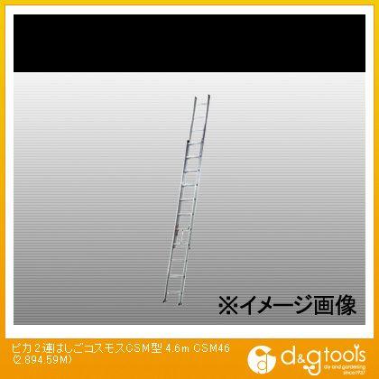 ピカ 2連はしごスーパーコスモスCSM型 4.6m 2CSM-46