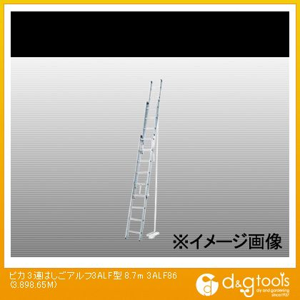 ピカ 3連はしごアルフ3ALF型8.7m 520 x 4620 x 230 mm 3ALF-86 1