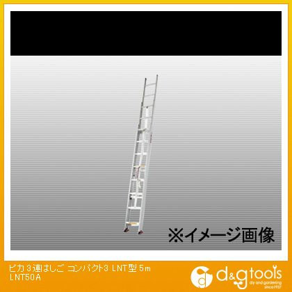 ピカ サヤ管式3連はしご コンパクト3 LNT型 5m  LNT-50A