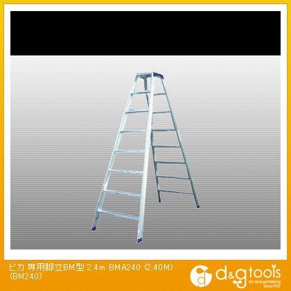 ホットセール FACTORY SHOP ONLINE ピカ  専用脚立BM型 BM-A240:DIY 2.4m-DIY・工具