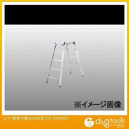 ピカ 簡易作業台DWM型 3尺 DWM-90A 1