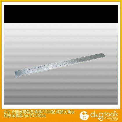 ピカ 片面使用型足場板STCR型仮設工業会認定合格品3m 240 x 3000 x 34 mm STCR-324 1