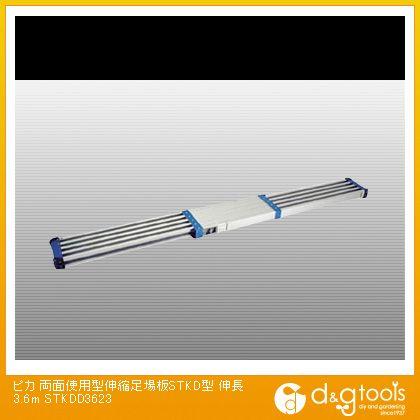 ピカ 両面使用型伸縮足場板STKD型 伸長3.6m (STKD-D3623)