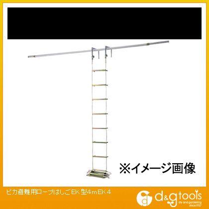 ピカ 避難用ロープはしごEK型4m  EK-4