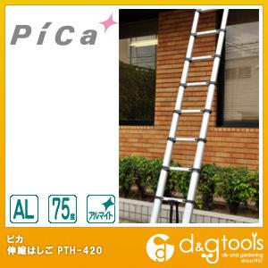ピカ 伸縮はしご  PTH-420