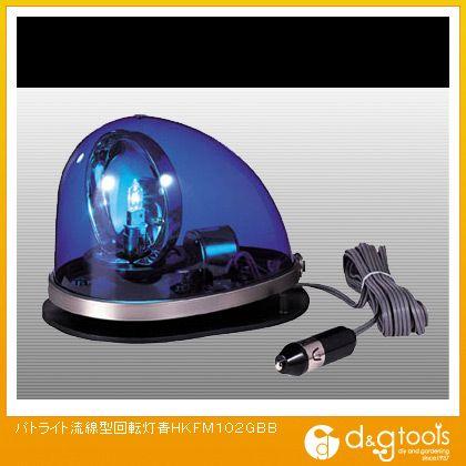 パトライト 流線型回転灯 青 (1個)  HKFM102GB