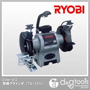 リョービ 両頭グラインダ (TG-151)