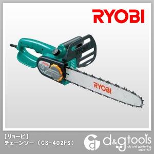 リョービ 電動チェーンソー/チェンソー (CS-402FS) リョービ RYOBI 電動式チェーンソー