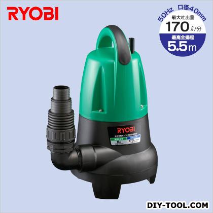 リョービ 水中汚水ポンプ (RMX-4000(50HZ))