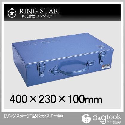 無環明星T型箱軟件工具箱箱T-400