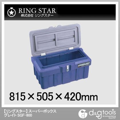 リングスター スーパーボックス グレート  SGF-800